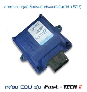 กล่อง ECU รุ่น Fast TECH II
