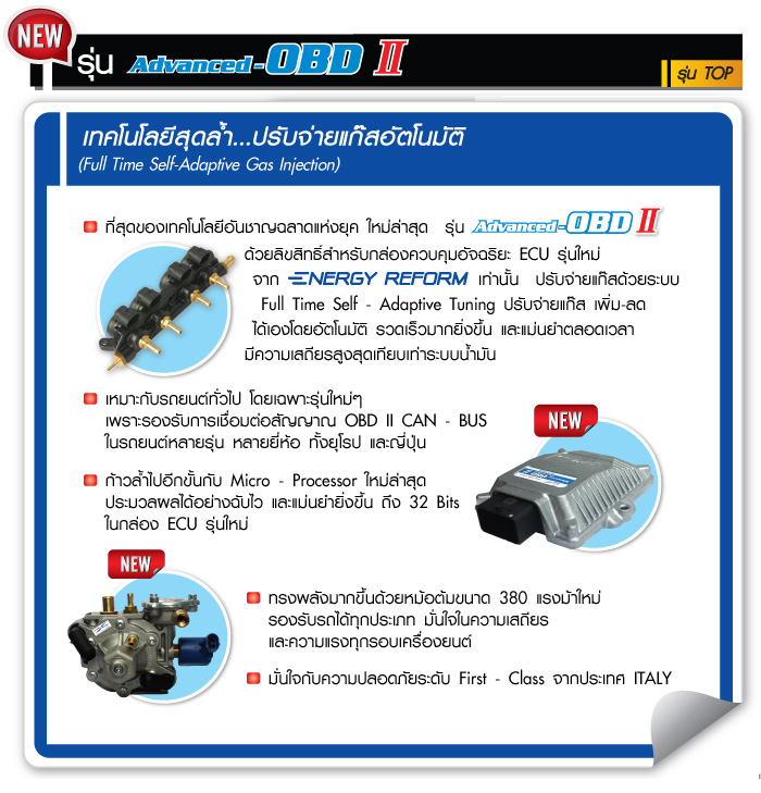 รุ่น Advance OBD II