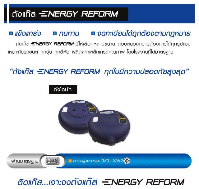 ถังแก๊สโดนัท ENERGY REFORM