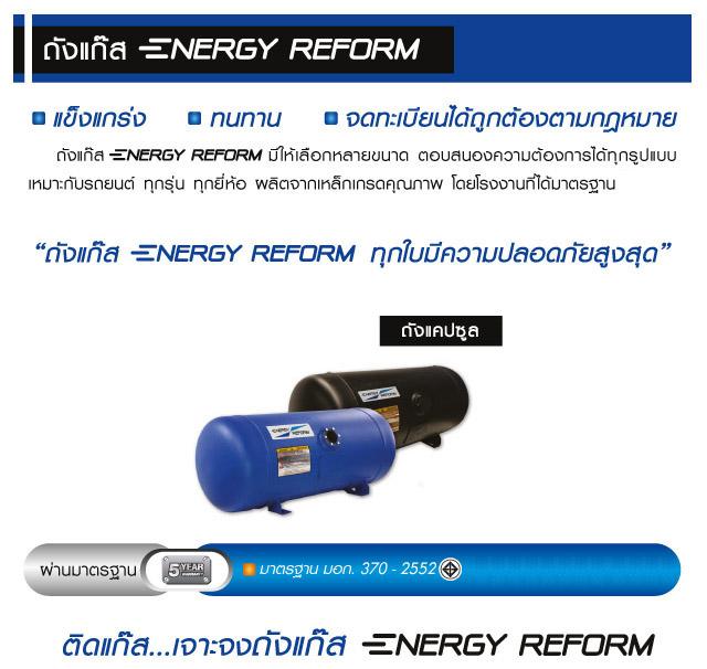 ถังแก๊สแคปซูล ENERGY REFORM