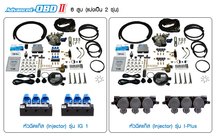 Advance-OBD II 6 สูบ