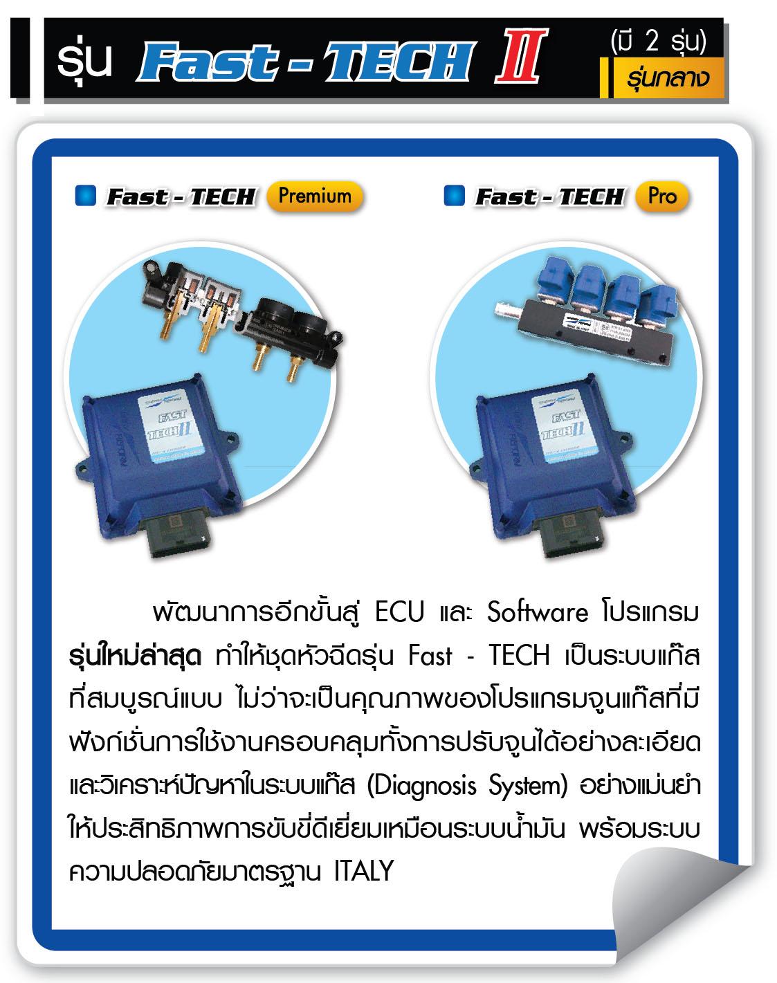 อุปกรณ์แก๊ส NGV ระบบหัวฉีด รุ่น Fast-TECH II (Premium,Pro)