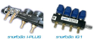 ชุดหัวฉีด Injector - ENERGY REFORM รุ่น I-PLUS และ IG1