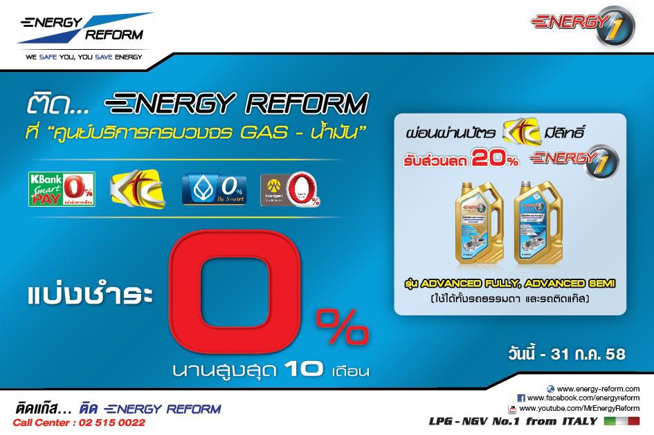 ????????? ENERGY REFORM