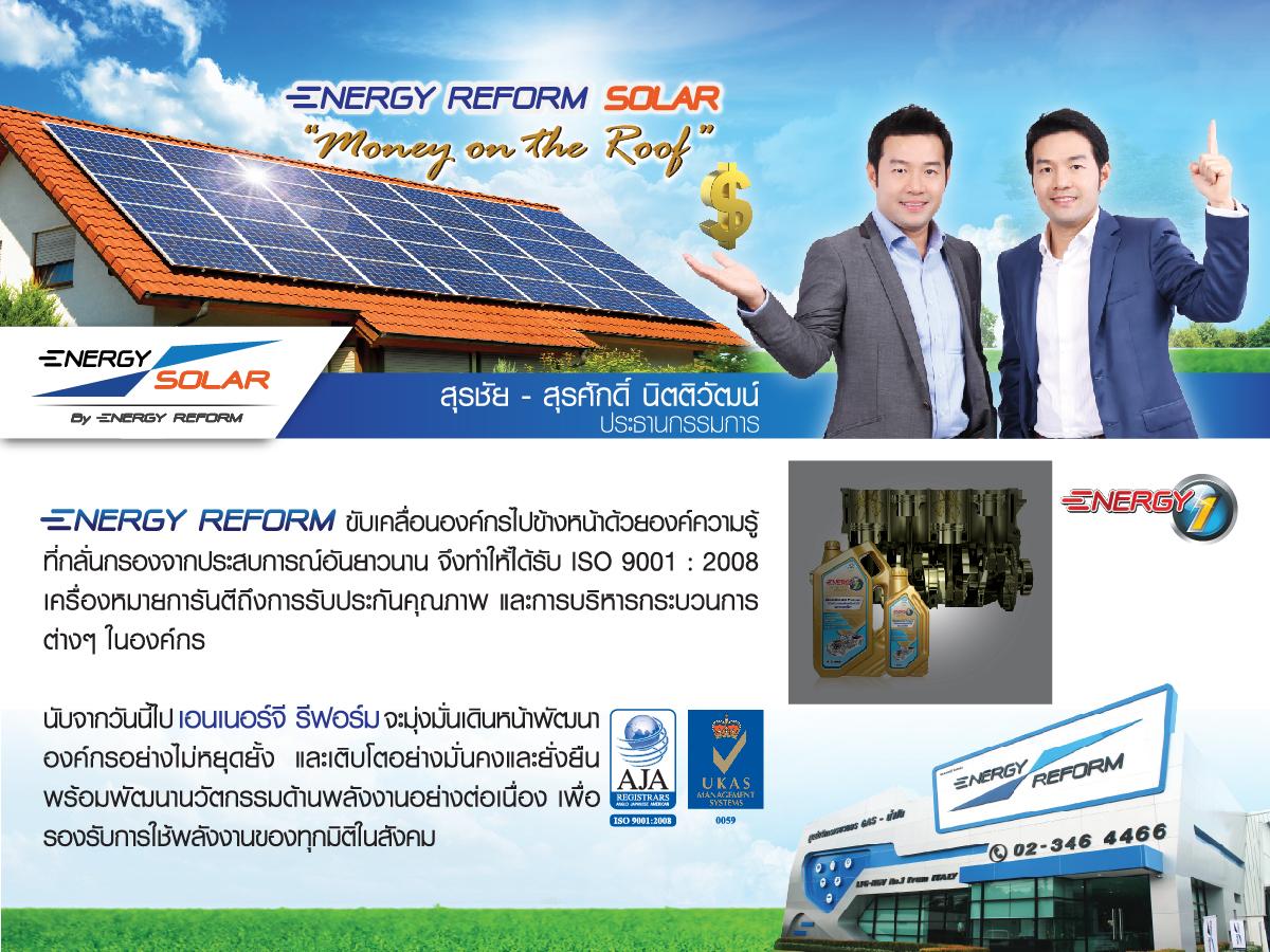ผู้บริหาร ENERGY REFORM